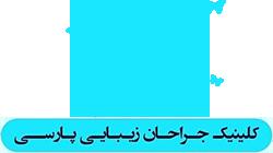 کلینیک جراحان زیبایی پارسی